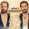 """""""يا وطني"""" صرخة وجدانية يطلقها محمود عيد وعلي المولى"""