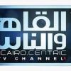 """الموسم الجديد لبرامج """"القاهرة والنَّاس"""" يشهد تغييرات مهمة وشاملة"""