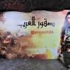 """هيفا وهبي تجسّد شخصية محاربة افتراضية في النسخة الجديدة المعرّبة من لعبة """"صقور العرب"""" على أجهزة الموبايل"""