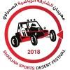 """صحراء البداير تتجهّز لاحتضان النسخة الثانية من مهرجان """"الشارقة الرياضية"""" الصحراوي"""