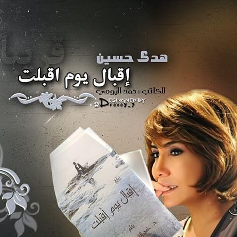 رواية اقبال يوم اقبلت pdf